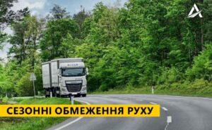До уваги автомобільних перевізників та вантажовідправників