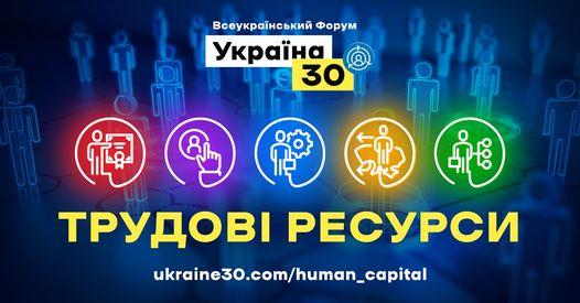 """Перший день Всеукраїнського Форуму """"Україна 30. Трудові ресурси"""""""