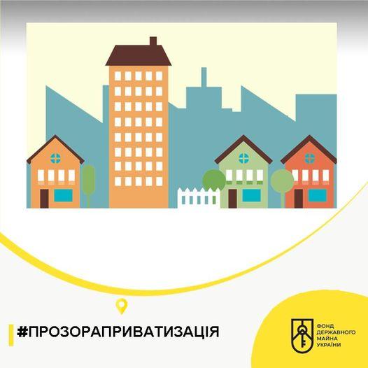 Прийнято рішення про приватизацію шляхом продажу на аукціонах з умовами низки об'єктів малої приватизації у Вінницькій та Хмельницькій областях