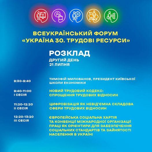 Другий день Всеукраїнського Форуму «Україна 30. Трудові ресурси»