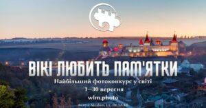 Найбільший у світі фотоконкурс наближається! УВАГА!!!