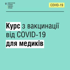 Новий навчальний курс з вакцинації від COVID-19 для медиків