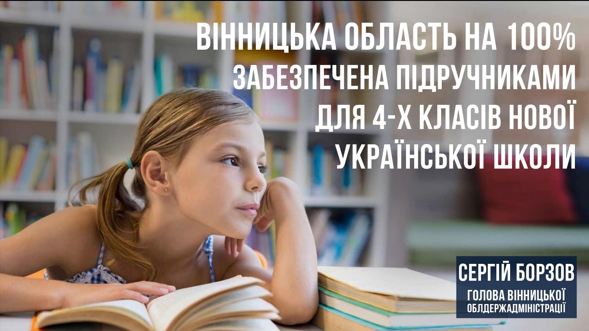 Сергій Борзов: Вінниччина на 100% забезпечена підручниками для 4-х класів Нової української школи