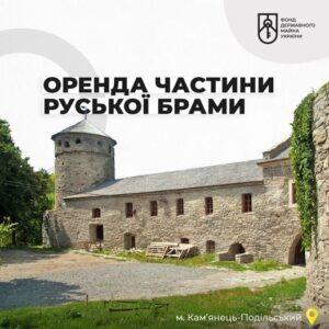 Як щодо оренди одного з семи «туристичних чудес України»?