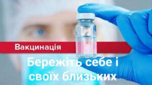 Станом за 10 серпня 2021 року у Жмеринському районі вакциновано 619 людей: