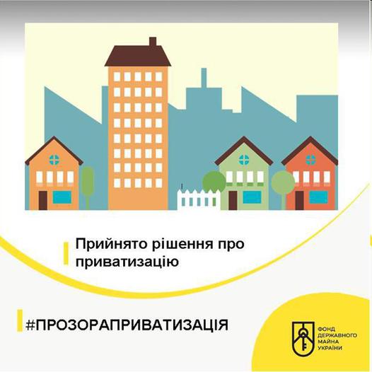 На Вінниччині прийнято рішення про приватизацію шляхом продажу на аукціоні з умовами об'єкта малої приватизації