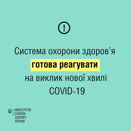 «Система охорони здоров'я готова реагувати на виклик нової хвилі COVID-19», — Ігор Кузін.