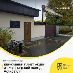 Інформація про продаж об'єкта малої приватизації «Вінницький завод «Кристал»