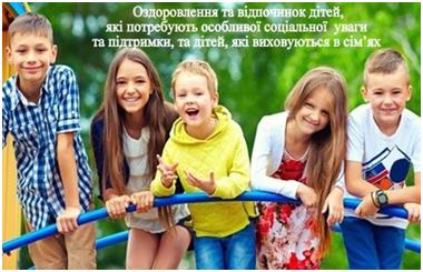 Турбота про здоров'я дітей є одним з основних показників ставлення держави до проблем підростаючого покоління.