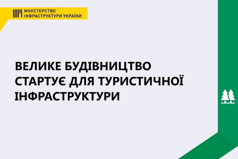 """Міністерство інфраструктури України розпочинає """"Велике будівництво"""" у сфері туризму та курортів"""