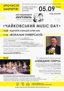 5 вересня у Браїлові – «Чайковський Musik day»!