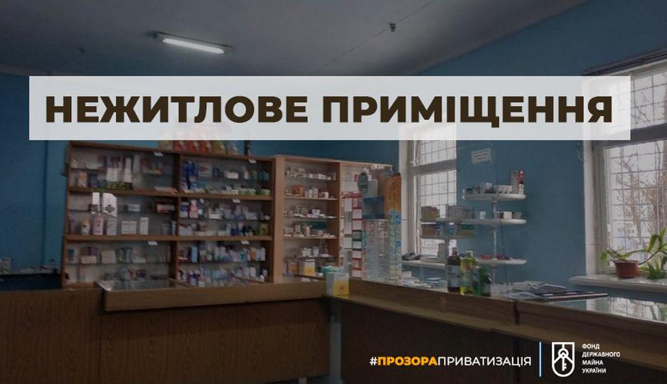 Оголошено аукціон з приватизації приміщень площею 61,6 м² у Вінницькій області