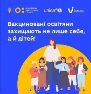 Вакциновані освітяни захищають не лише себе, а й дітей.