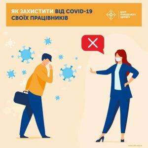 Центр громадського здоров'я нагадує прості і дієві поради, які допоможуть уберегти ваших співробітників на робочому місці від інфікування COVID-19