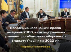 Володимир Зеленський провів засідання РНБО, на якому ухвалено рішення про збільшення оборонного бюджету України на 2022 рік