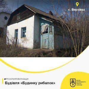 Інформація про продаж об'єкта малої приватизації – будівлі «Будинку рибалок»