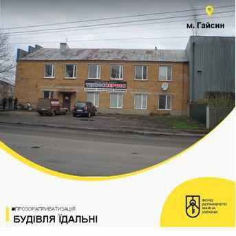 Інформаціяпро продаж об'єкта малої приватизації – окремого майна – будівлі їдальні загальною площею 609,9 кв.м