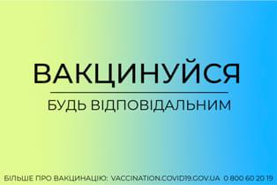 За період з 24 по 27 вересня 2021 року у Жмеринському районі вакциновано 494 людини