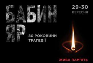 80-ТІ РОКОВИНИ ТРАГЕДІЇ БАБИНОГО ЯРУ