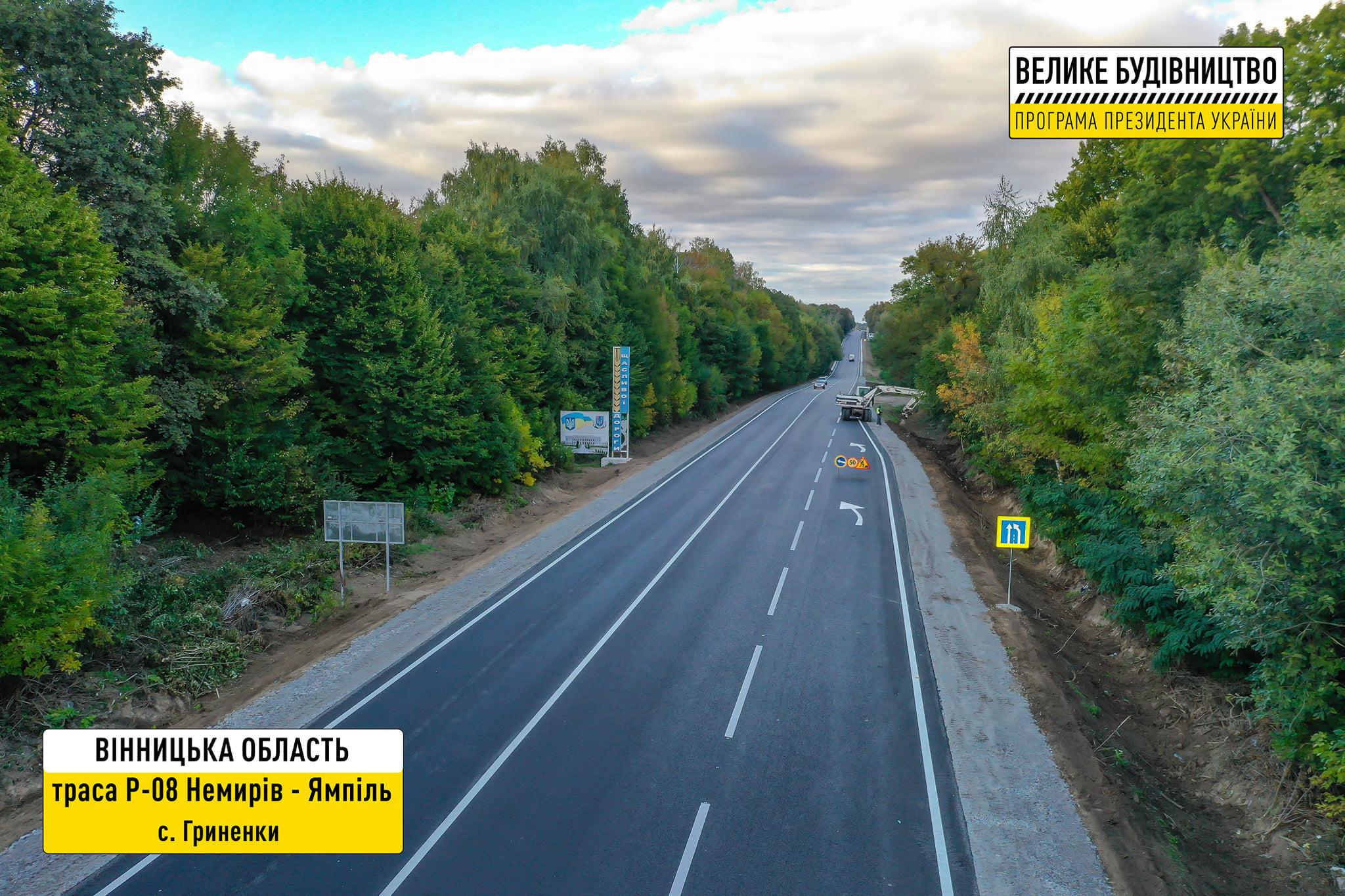 За 90 днів відремонтовано 116 км «Дороги президентів» Р-08 Немирів — Ямпіль, – Сергій Борзов