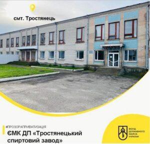 Нова інвестиційна пропозиція щодо об'єкту малої приватизації – Тростянецький спиртовий завод