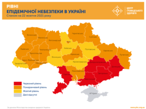 Рівні епідемічної небезпеки в Україні станом на 22 жовтня