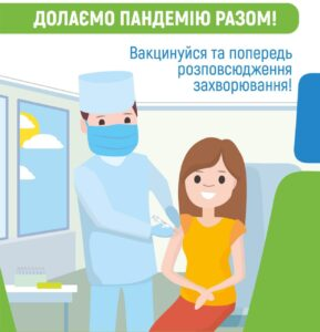 За добу 25 жовтня 2021 року у Жмеринському районі вакциновано 714 людини