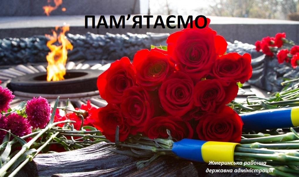 28 жовтня – День визволення України від німецько-фашистських загарбників